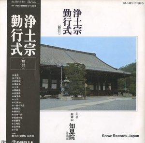 総本山知恩院法務部 - 浄土宗勤行式<節付> - NT-1421