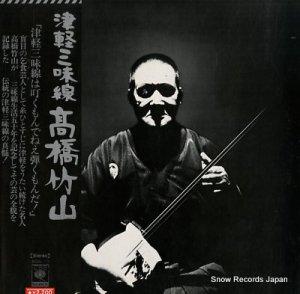 高橋竹山 - 津軽三味線 - SODL-17
