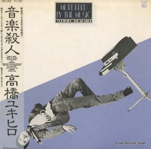 高橋ユキヒロ - 音楽殺人 - SKS1050