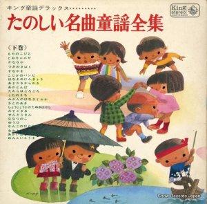 V/A - たのしい名曲童謡全集・下巻 - SKM(H)2004