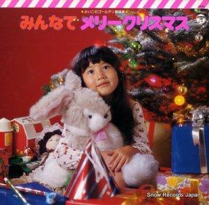 V/A - みんなでメリークリスマス - KX-51