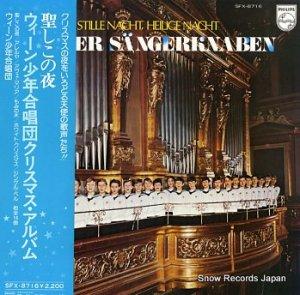 ウィーン少年合唱団 - 「聖しこの夜」〜ウィーン少年合唱団・クリスマス・アルバム  - SFX-8716