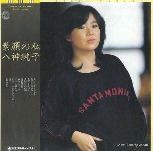 八神純子 - 素顔の私 - DSF-5014