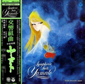 サウンドトラック - 交響組曲「宇宙戦艦ヤマト」 - CQ-7001