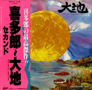 喜多郎 - 大地 - ZEN-1006