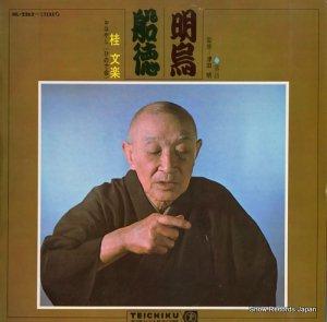 桂文楽 - 明鳥/船徳 - NL-2262
