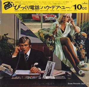10CC - びっくり電話:ハウ・デア・ユー - IMPP-10061/SRM-1-1061
