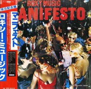 ロキシー・ミュージック - マニフェスト - MPF1226
