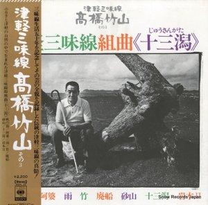 高橋竹山 - 津軽三味線組曲「十三潟」 - SODL23