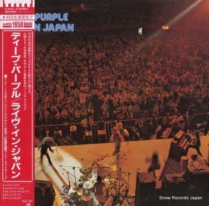 ディープ・パープル - ライヴ・イン・ジャパン - P-4401-2