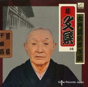 桂文楽 - 古典落語傑作選(八) - JV-1288