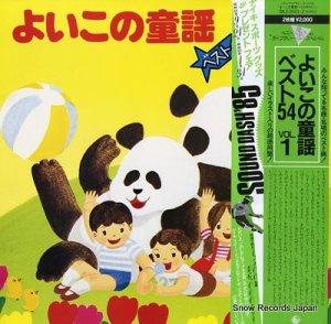 V/A - よいこの童謡ベスト54 vol.1 - SKZ-2001-2