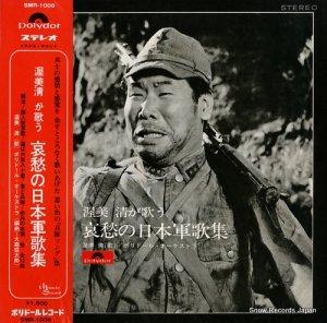 渥美清 - 哀愁の日本軍歌集 - SMR-1008