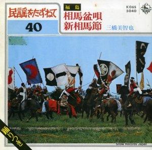 三橋美智也 - 相馬盆唄 - K06S5040
