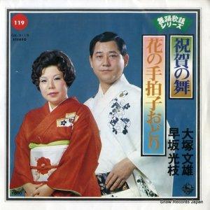 大塚文雄 - 祝賀の舞 - GK-3119