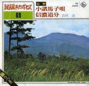 吉沢浩 - 小諸馬子唄 - BS5669