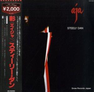 スティーリー・ダン - 彩(エイジャ) - VIM-4039