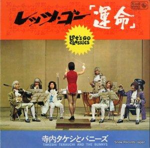 寺内タケシとバニーズ - レッツ・ゴー「運命」 - SKK366