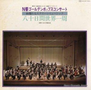 NHK交響楽団 - n響ゴールデンポップスコンサート - MQY2001
