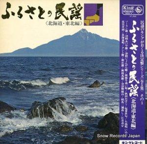 三橋美智也、佐藤節子 - ふるさとの民謡/北海道・東北編 - SKM4