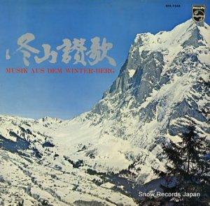 アンサンブル・チロリアン、フランツル・ラング、他 - 冬山讃歌 - SFX-7258