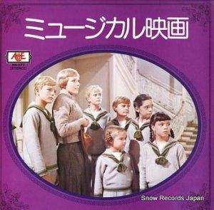サウンドトラック - ミュージカル映画 - NA-077