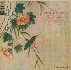 レナード・バーンスタイン - マーラー:交響曲「大地の歌」 - SOCO80