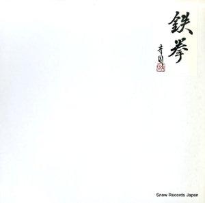 鉄拳 - fight back - BORL-004