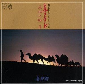 喜多郎 - シルクロード〜絲綢之路〜ii - C25R0052
