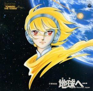 佐藤勝 - 交響組曲 地球へ・・・ - CQ-7041