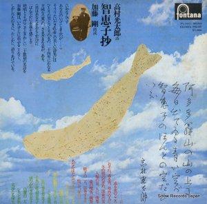 加藤剛 - 智恵子抄 - PL-1017
