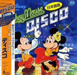 ミッキーマウス・ディスコ - 日本語版 - CZ-5023-DR