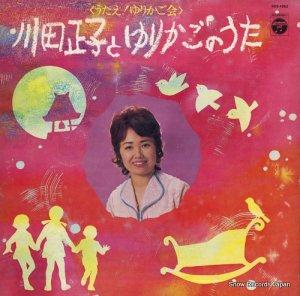 川田正子 - 川田正子とゆりかごのうた - KKS-4062