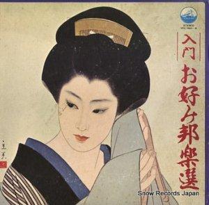 V/A - 入門 お好み邦楽選 - VFC1901-8