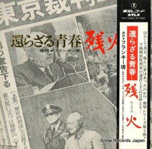 フランキー堺 - 還らざる青春 残り火 - KR-1006