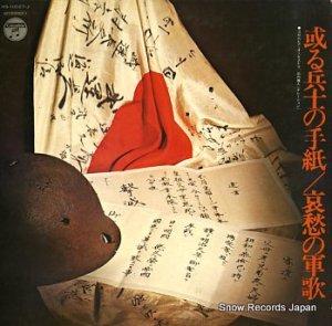 コロムビア・オーケストラ - 或る兵士の手紙 哀愁の軍歌 - HS-10027-J