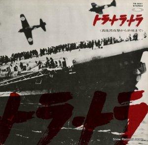 東芝フィルハーモニー交響楽団 - トラ・トラ・トラ<真珠湾攻撃から終戦まで> - TW-8001