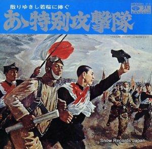 田端義夫 - 散りゆきし若桜に捧ぐ ああ特別攻撃隊 - KC-31