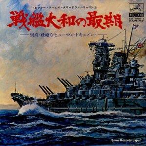 山本直純 - 戦艦大和の最期 - SJX-2010-1