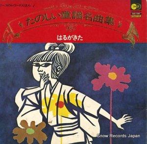 V/A - たのしい童謡名曲集 - ALC-1201