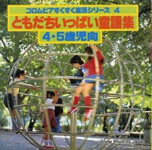 V/A - ともだちいっぱい童謡集 4・5歳児向 - CS-7208