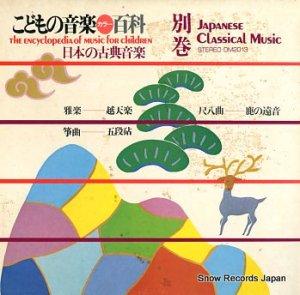 V/A - こどもの音楽百科5・日本の民謡 - DM-2013