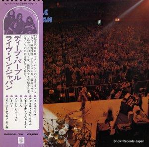 ディープ・パープル - ライヴ・イン・ジャパン - P-5506-7W