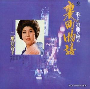 二葉百合子 - 歌と浪曲で綴る 裏町物語 - SKA-110