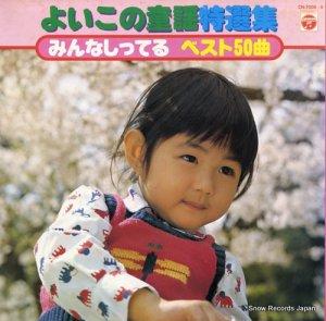 V/A - よいこの童謡特選集 - CN-7008-9