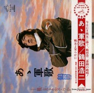 鶴田浩二 - ああ軍歌・戦友よ安らかに - SJX-10015
