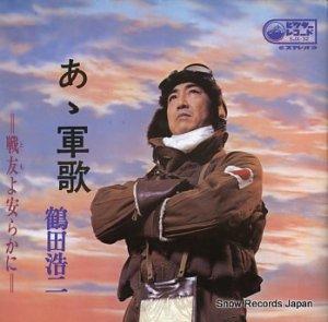 鶴田浩二 - ああ軍歌 戦友よ安らかに - SJX-32