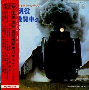 吉村忠晃 - 国鉄 現役 蒸気機関車のすべて - SKD(H)9