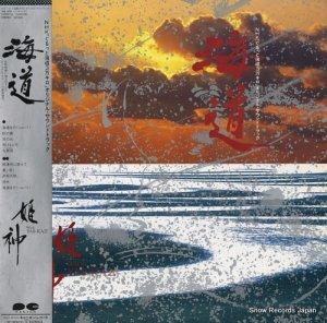 姫神 WITH YAS-KAZ - 海道 - C28R0131