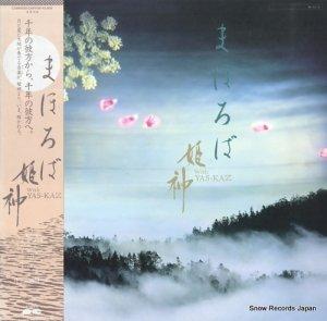 姫神 WITH YAS-KAZ - まほろば - C28R0128